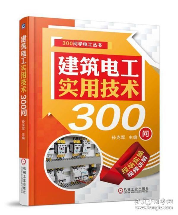 建筑电工实用技术300问/300问学电工丛书