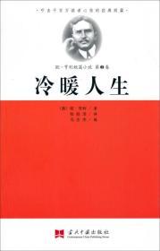 叩击千百万读者心弦的经典短篇·欧·亨利短篇小说第2卷:冷暖人生