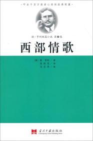 叩击千百万读者心弦的经典短篇·欧·亨利短篇小说第4卷:西部情歌