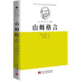 《欧·亨利经典小说全集③》山姆格言