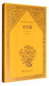 中国教育名著丛书:劝学篇