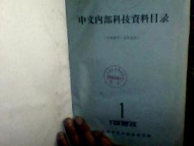 中文内部科技资料目录1964年(1--6期)合订合售