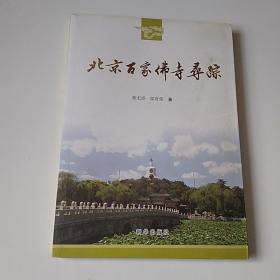 北京百家佛寺寻踪