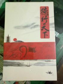 德行天下(DVD2碟)