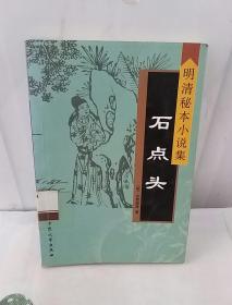 明清秘本小说集:石点头