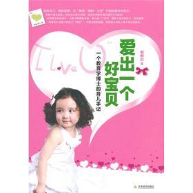 爱出一个好宝贝:一个教育学博士的育儿手记9787530961162 桐桐妈