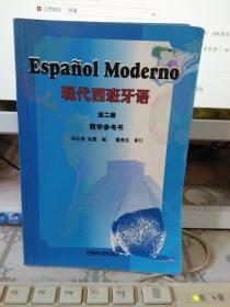 现代西班牙语 教学参考书(第2册)(无光盘)