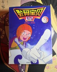 数码宝贝02(1-7集,总第15-21集)