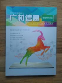广村信息 2015年2月 总第24期 建设工程 陕西地区