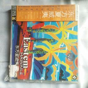 幻妙的世纪音乐风东方夏威夷 光盘 VCD