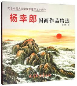 纪念中国人民解放军建军九十周年:杨幸郎国画作品精选