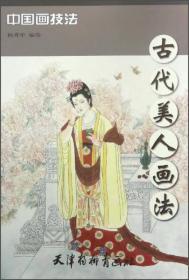 古代美人画法/中国画技法