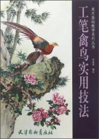 工笔禽鸟实用技法/美术基础教学系列丛书
