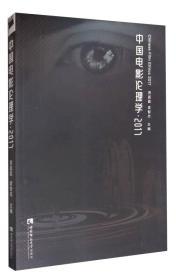 中国电影伦理学2017