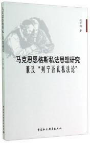 """马克思恩格斯私法思想研究:兼及""""列宁否认私法论"""""""