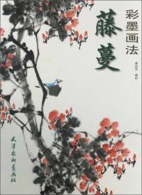 藤蔓彩墨画法