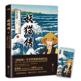 妖猫传:沙门空海·大唐鬼宴 2