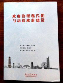 政府治理现代化与法治政府建设