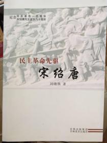 民主革命先驱:宋绍唐(感动中国人物高秉涵先生亲笔签名)