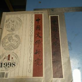 中国文学研究     1998年1.2.4期合售