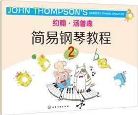 (少儿艺术)约翰·汤普森简易钢琴教程.2