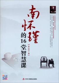 【正版现货促销】南怀瑾的16堂智慧课
