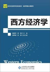 西方经济学(附光盘)/经济学核心课系列