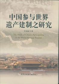 中国参与世界遗产建制之研究