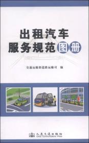 出租汽车服务规范图册