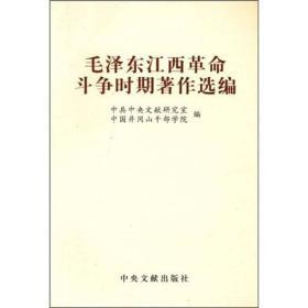 正版二手二手满29免邮全新正版 毛泽东江西革命斗争时期著作 中央文献有笔记