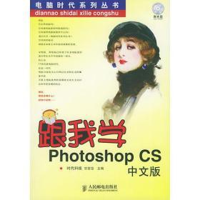 跟我学Photoshop CS中文版
