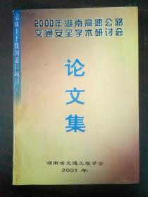 2000年湖南高速公路交通安全学术研讨会论文集