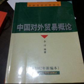 中国对外贸易概论:2002年新编本
