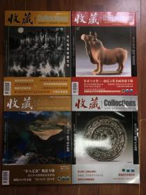 收藏杂志4本合售2006.11,2009.2,2010.8,2011.6