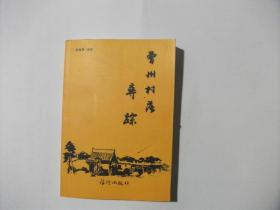 曹州村落寻踪