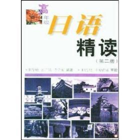 高年级日语精读(第2册)