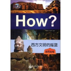 图知天下:HOW? 西方文明的摇篮 古巴比伦(四色)