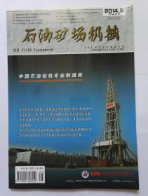 《石油矿场机械》月刊  第43卷  2014年第5期(总第302期)、第6期(总第303期)、第8期(总第305期)、第9期(总第306期)