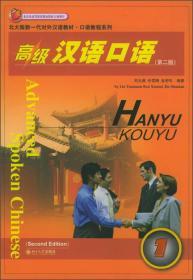 北大版新一代对外汉语教材口语教程系列:高级汉语口语