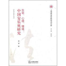 生命、心理、情境:中国安乐死研究