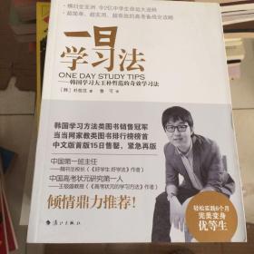 一日学习法:-----韩国学习大王朴哲范的奇效学习法