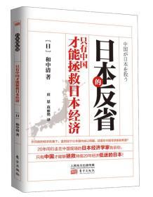 日本的反省:只有中国才能拯救日本经济