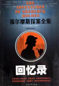 福尔摩斯探案全集:回忆录