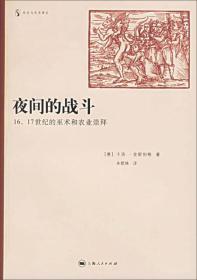 夜间的战斗:16.17世纪的巫术和农业崇拜