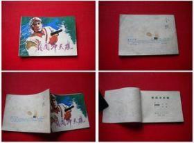 《夜闯冲天礁》,黑龙江1976.5一版一印60万册8品,6551号,连环画