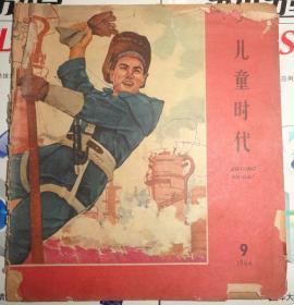 儿童时代【1964年第9期】没有彩色插页