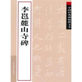 中国经典碑帖释文本之李邕麓山寺碑
