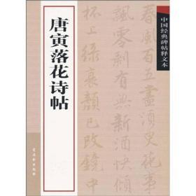 中国经典碑帖释文本之唐寅落花诗帖