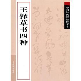 中国经典碑帖释文本:王铎草书四种 古吴轩出版社 2009年1版1印 正版现货 全新未使用