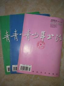 青少年书法1999年3.4.5期 三本合售